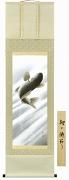 山崎昭二『鯉の瀧昇り』の掛け軸・掛軸