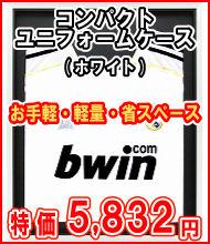 コンパクト・ユニフォームケース_ホワイト 特別価格6,912円