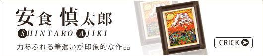 安食慎太郎の絵画特集