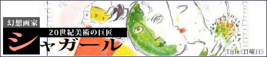 マルクシャガールの絵画特集
