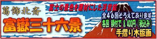 富嶽三十六景特集