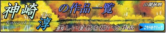 神崎淳の絵画
