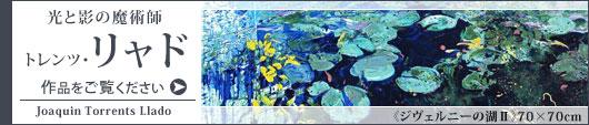 J・トレンツ・リャドの絵画