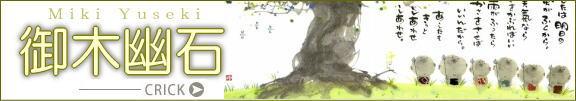 御木幽石の絵画