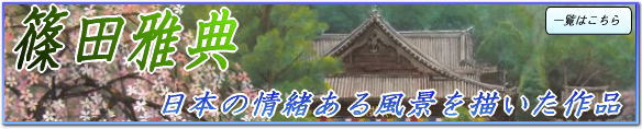 篠田雅典作品特集
