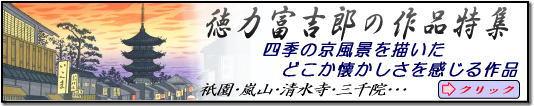 徳力富吉郎の絵画特集