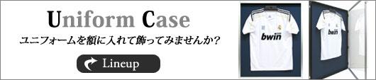 uniform case ユニフォームを額に入れて飾ってみませんか?