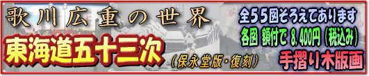 東海道五十三次特集