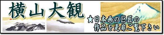 横山大観の絵画特集