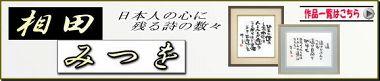 相田みつをの絵画特集