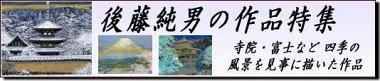 後藤純男の絵画