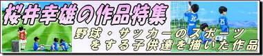 桜井幸雄の絵画特集