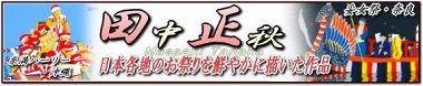 田中正秋の絵画特集