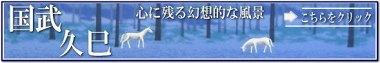 国武久巳の絵画特集