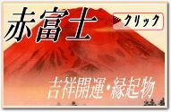 赤富士の掛け軸